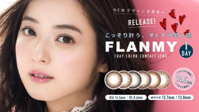 【新商品情報】佐々木希さんイメージモデルの大人気オトナ可愛いカラコン『FLANMY(フランミー)』に新色登場♡