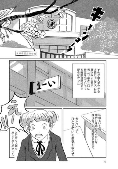 gohan_page
