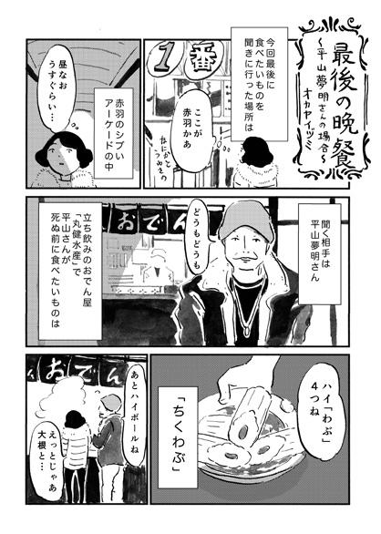 hirayama_001