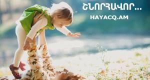 Hayacq.am 2018