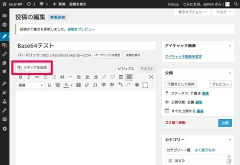 WordPress ビジュアルエディタ→メディアを追加