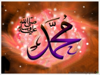 Muhammad (S.A.A.W) Names Hd Wallpapers | Islam The Best Religion