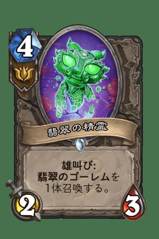 翡翠の精霊