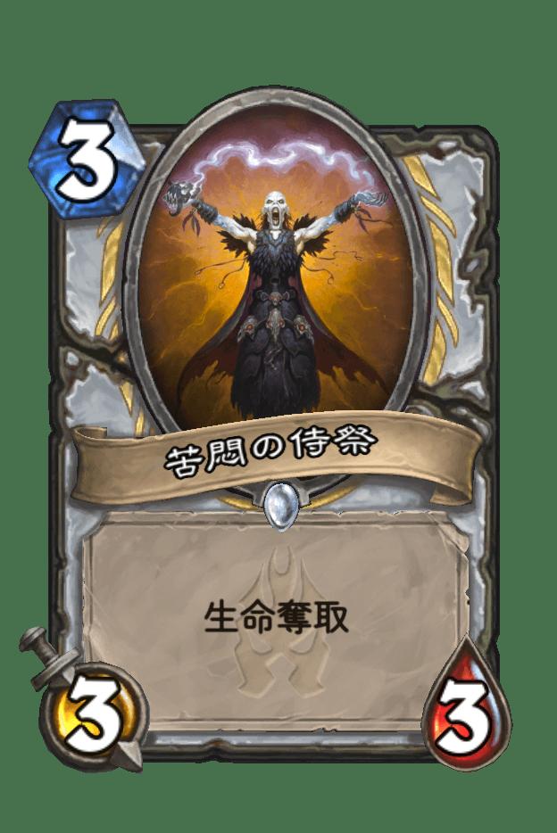 苦悶の侍祭
