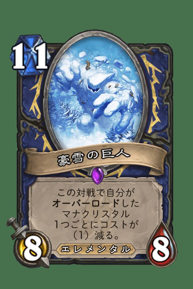 豪雪の巨人