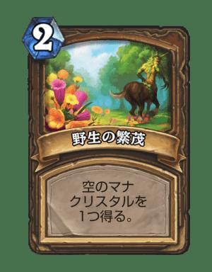 wild-growth