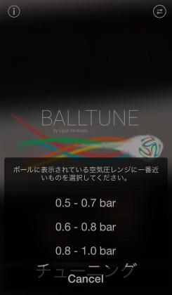 balltune_002
