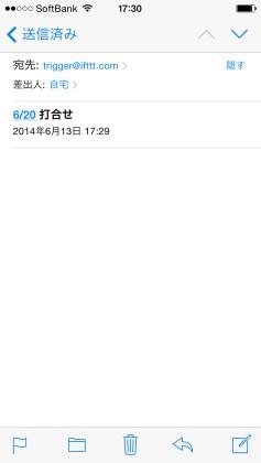 googlecalender_ifttt_mail_301