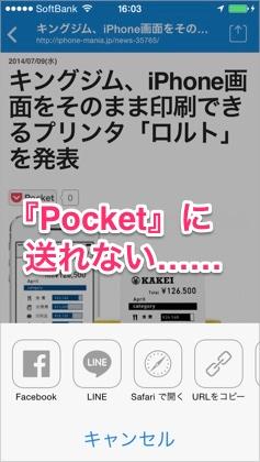 hatebu_pocket_001