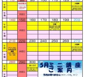 ミニ講座カレンダー判スケジュール