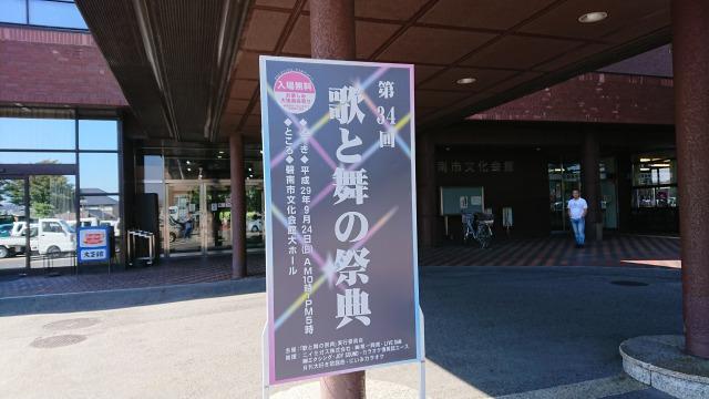 第34回・歌と舞の祭典in碧南市文化会館 正面玄関