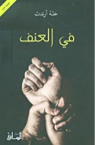 كتاب في العنف