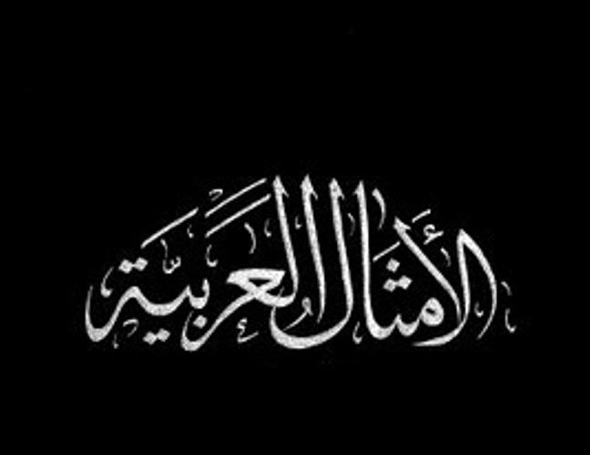 الأمثال العربية: دراستها ومصادرها - ناهض قديح