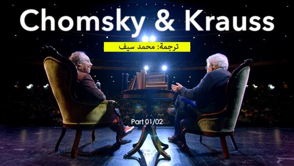 chomsky-&-Krauss