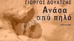 DOUATZHS-BIBLIO01