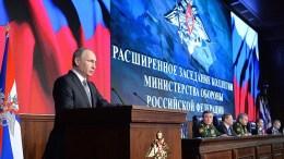 Ο Πρόεδρος Πούτιν μιλά στο προσωπικό του υπουργείου Αμυνας,σε παλαιότερη συνεδρίαση. Φωτογραφία ΡΩΣΙΚΗΣ ΠΡΟΕΔΡΙΑΣ