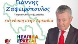 Ο Γιάννης Ζαφειρόπουλος κατηγορείται για δωροληψία.