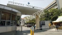 Το Ιπποκράτειο νοσοκομείο Θεσσαλονίκης.ΑΠΕ ΜΠΕ/PIXEL