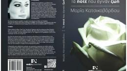 Το εξώφυλλο του βιβλίου της Μαρίας Κατσικοβόρδου.