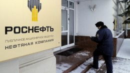 FILE PHOTO. The logo of the Rosneft petroleum company on the wall of its headquarters in Moscow. EPA/MAXIM SHIPENKOV