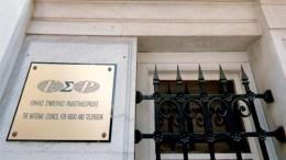 Φάκελο στο ΕΣΡ κατέθεσαν και οι τηλεοπτικοί σταθμοί ΑΝΤ1 και Ε. Στις 15:00 λήγει η προθεσμία. Φωτογραφία ΑΠΕ-ΜΠΕ