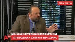 """Ο """"τρισεκατομμυριούχος"""" Αρτέμιος Σώρρας. Φωτογραφία Alpha TV"""