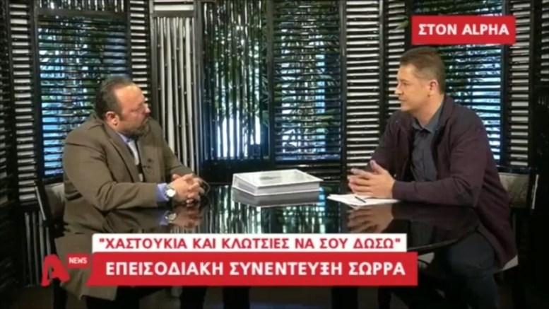 Ο Αντώνης Σρόιτερ παίρνει συνέντευξη από τον απένταρο δισεκατομμυριούχο Αρτέμιο Σώρρα. Πηγή φωτο: Alpha Τηλεόραση