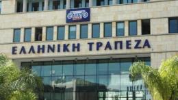 Θετική χαρακτηρίζει ο οίκος αξιολόγησης Moody's την πώληση πακέτου μη εξυπηρετούμενων δανείων από την Ελληνική Τράπεζα. Φωτογραφία ΚΥΠΕ.