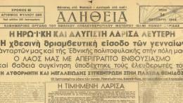 Ο Αντιστασιακός Τύπος της Θεσσαλίας. Φωτογραφία larissanet.gr