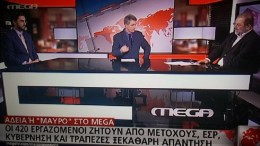 Ο Αντώνης Φουρλής, ο Μιχάλης Ιγνατίου και ο Αντώνης Καλκαβούρας στην έκτακτη εκπομπή του Mega. Photo via aixmi.gr