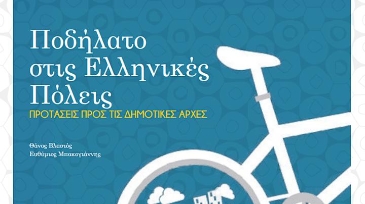 w02-183327Ποδήλατο_στις_ελληνικές_πόλεις_ΕΜΠ