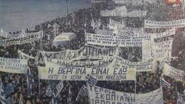 Φωτογραφία Αρχείου. Άποψη από το συλλαλητήριο του Ι992. (via youtube)