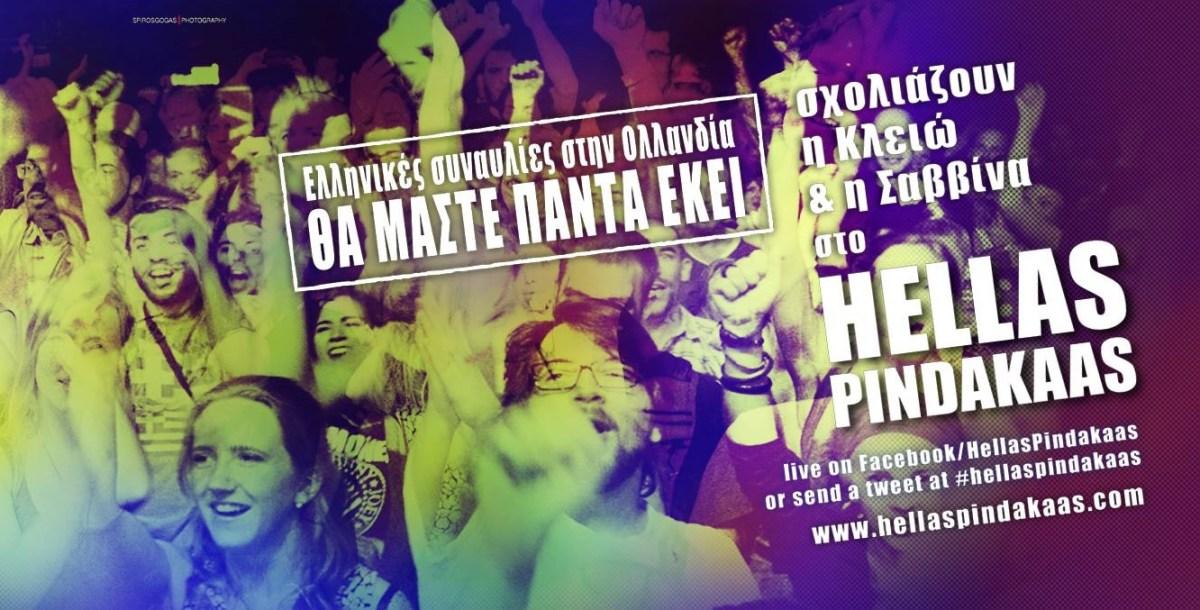 [:en]Greek concerts in the Netherlands - WE 'LL ALWAYS BE THERE! (Show in Greek)[:el]ΘΑ ΜΑΣΤΕ ΠΑΝΤΑ ΕΚΕΙ! Ελληνικες συναυλιες στην Ολλανδια- Σχολιαζουν οι Σαββινα & Κλειω - Ακουστε on demand[:]
