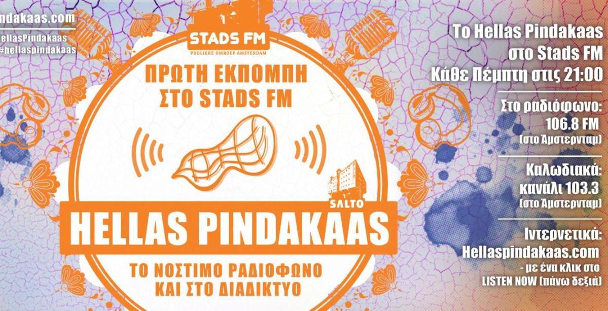 [:en]Hallo Stads FM - Hellas Pindakaas Tonight at 21:00 dutch time via Hellaspindakaas.com (click on LISTEN NOW)[:el]Hallo Stads FM - Το Hellas Pindakaas στη νεα του συχνοτητα - Αποψε στις 21:00 ολλανδικη ωρα πατηστε στο listen now (πανω δεξια)[:]