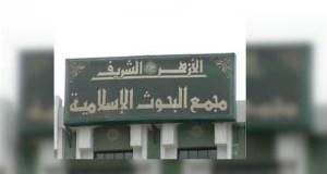 البحوث الإسلامية