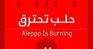 حلب تحترق