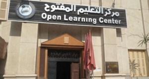 التعليم المفتوح