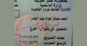 مرور القاهرة