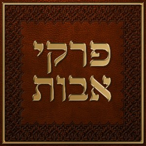 stylized pirke avot text in hebrew