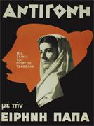 afises_greek_cinema_3