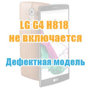 LG G4 H818 не включается. Дефектная модель. Совет