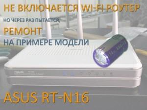 Не включается WI-FI роутер но через раз пытается, ремонт на примере модели Asus Rt-n16-500