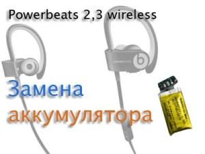 powerbeats замена акб
