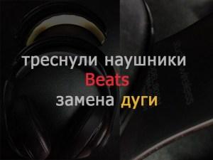 Треснули наушники Beats. Замена дуги