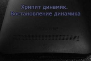 Хрипит или тихий динамик. Востановление динамика, на примере Asus zenfone 2 Ze500kl