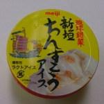 沖縄限定アイスを食す!新垣ちんすこうアイス編
