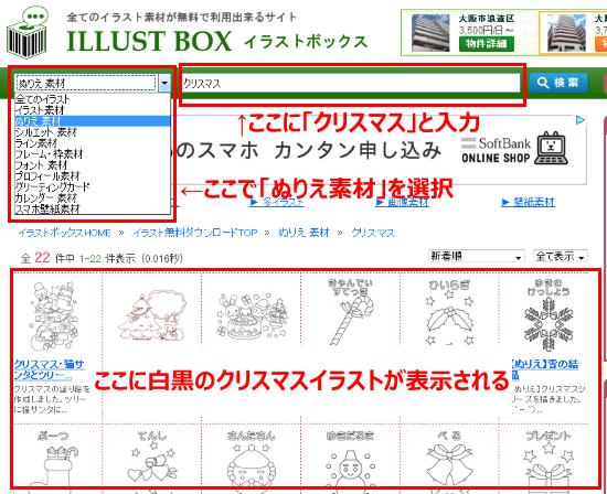 イラストボックス検索例