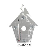 bardhouse