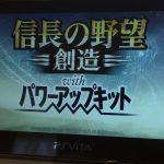 【30%オフ】PS Vita版の信長の野望 創造 withパワーアップキットDL版を購入!