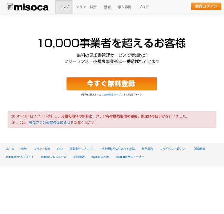 Misoca